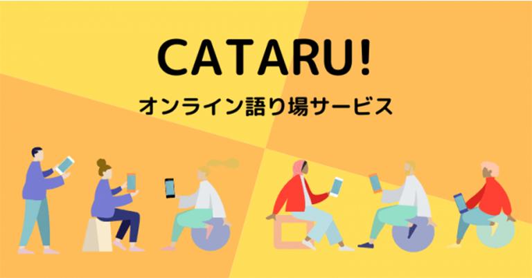 語りたい話題で繋がるオンライン語り場サービス「CATARU!(カタル)」リリース