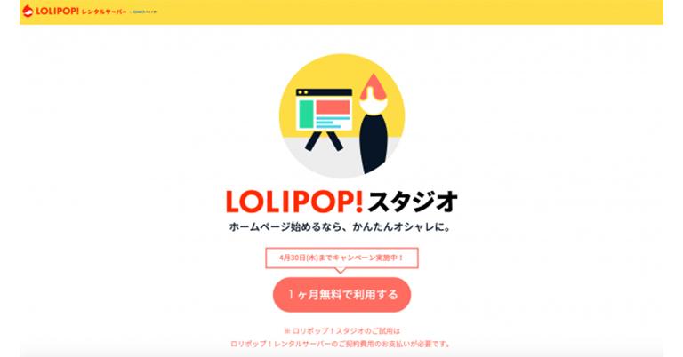 デジタルステージが、クリエイター活動支援のため「ロリポップ!」と共同提供するホームページ制作サービスを3ヶ月間無料に。