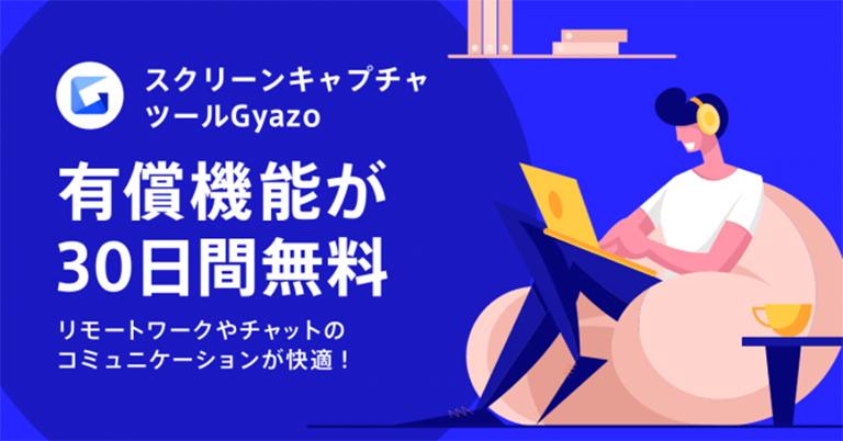 PC用スクリーンキャプチャツールGyazo、有償機能が30日間無料で使えるように