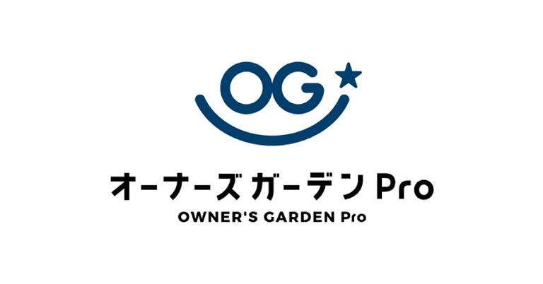 不動産業界のテレワーク支援 不動産営業のオンラインツール 「オーナーズガーデンPro」 無償提供期間を5月31日まで延長