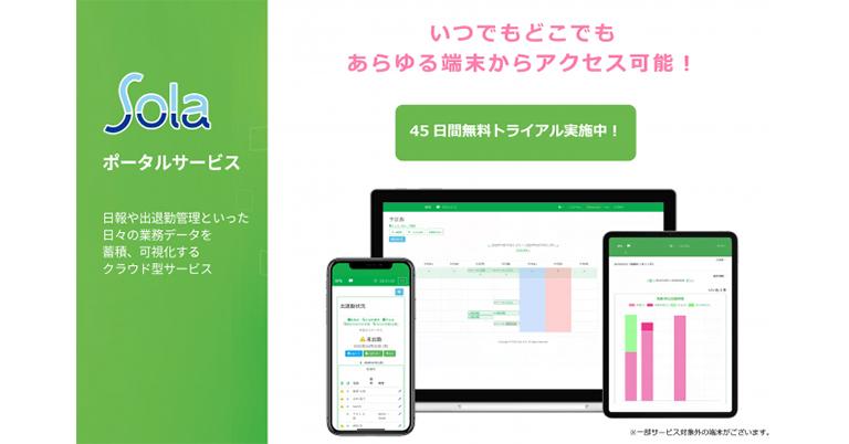 Sola株式会社(本社:東京都千代田区)は、出退勤・日報管理といったクラウド型従業員管理システム「Solaポータルサービス(SPS)」に45日間無料トライアルキャンペーンを5月8日から開始しました!