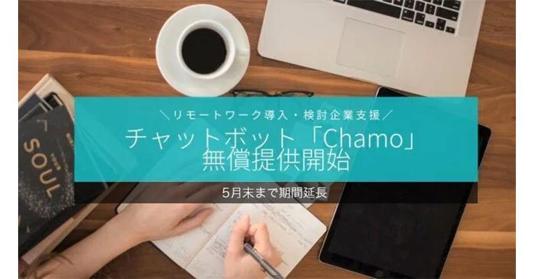 ジーニー、チャットボットツール「Chamo」の無償提供延長 ~緊急事態宣言の延長をうけ企業のリモートワークや事業継続のサポートに~