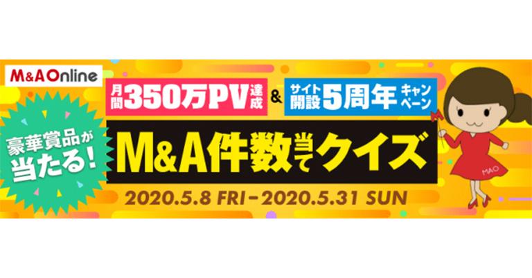 ストライク、「M&A Online」開設5周年キャンペーン、月間350万PVを達成