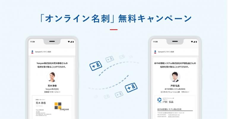 クラウド名刺管理サービス「Sansan」、「オンライン名刺」の無料提供キャンペーンを実施