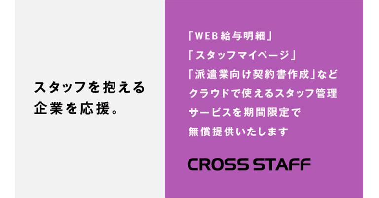 アイル、スタッフ一元管理クラウドサービス「CROSS STAFF」を期間限定で無償提供