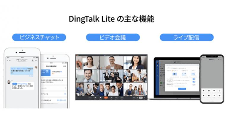 コミュニケーション・プラットフォーム「DingTalk Lite」の導入支援サービスを開始、9月末まで無償提供