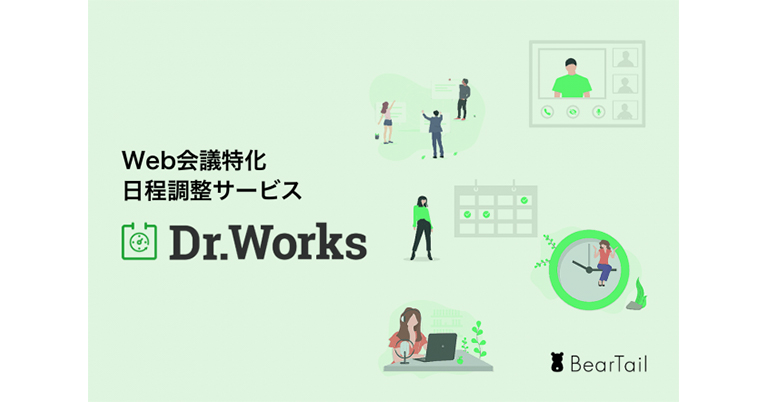 BearTail、日本初のWeb会議に特化した日程調整ツール「Dr.Works」の事前登録を開始 - Zoomとの自動連携が可能