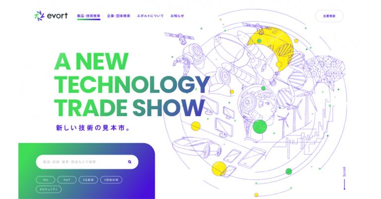 オンライン展示会「新しい技術の見本市evort(エボルト)」オープン