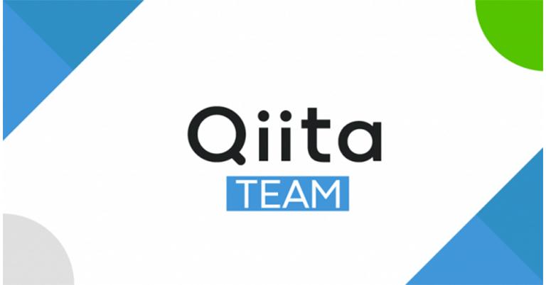 テレワークに最適な社内向け情報共有ツール「Qiita Team」を90日間無償で提供