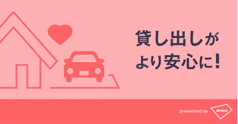 akippa、駐車場シェア業界初!保険が適用されなかった場合の駐車場内事故も補償します