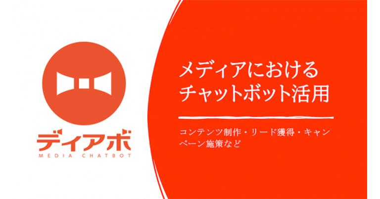 チャットボットを活用した新たな広告プラットフォームをリリース|6月末まで無料利用できるキャンペーンを実施中