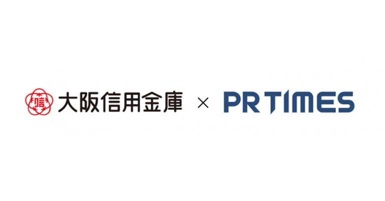 大阪信用金庫とPR TIMESが業務提携、大阪府の企業・個人事業主のPR支援を強化
