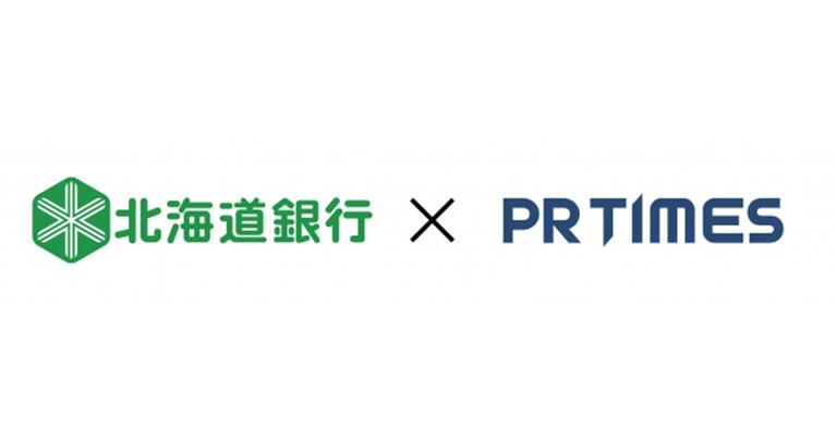 北海道銀行とPR TIMESが業務連携、北海道の企業や自治体のPR支援を強化