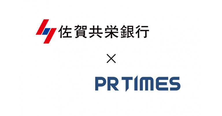 佐賀共栄銀行とPR TIMESが業務提携、佐賀県企業のPR支援を強化