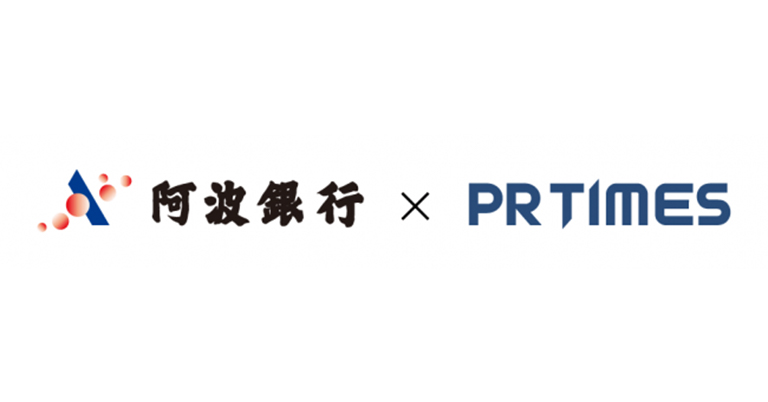 阿波銀行とPR TIMESが業務提携、徳島県企業・自治体のPR支援を強化