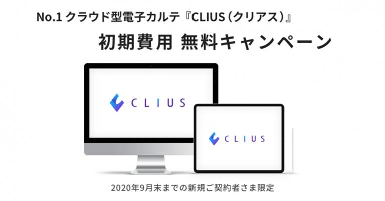 クラウド型電子カルテ『CLIUS(クリアス )』が初期費用・全額無料キャンペーンを開始〜2020年9月末までの新規ご契約者さま限定〜