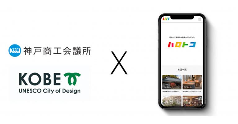 前払いでお店を支援「ハロトコ」神戸市と神戸商工会議所との提携により、さらなる利用促進へ。