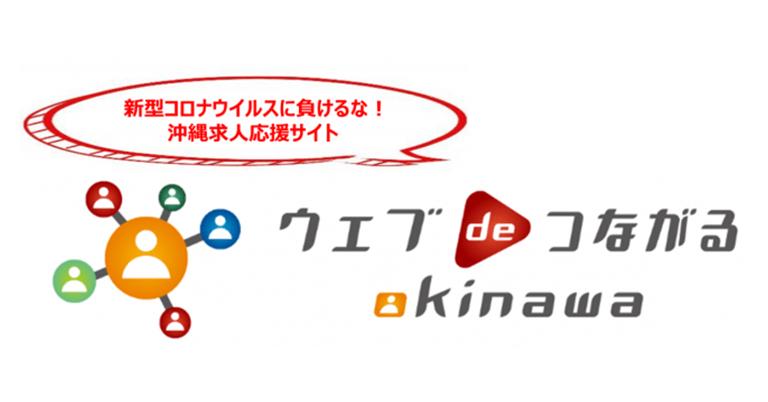 動画でココロ動かす出会いを見つけよう「沖縄求人応援サイト ウェブdeつながる-okinawa-」誕生