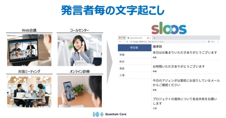QuantumCore、Zoom等と併用できる議事録サービス「Sloos」β版を無償提供