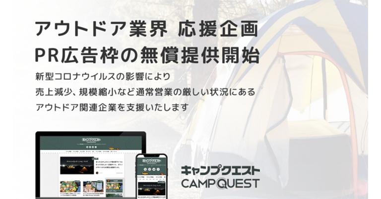 キャンプ情報メディア「キャンプクエスト」がアウトドア関連企業の販促支援サービスを開始。PR記事広告枠を無償提供します。