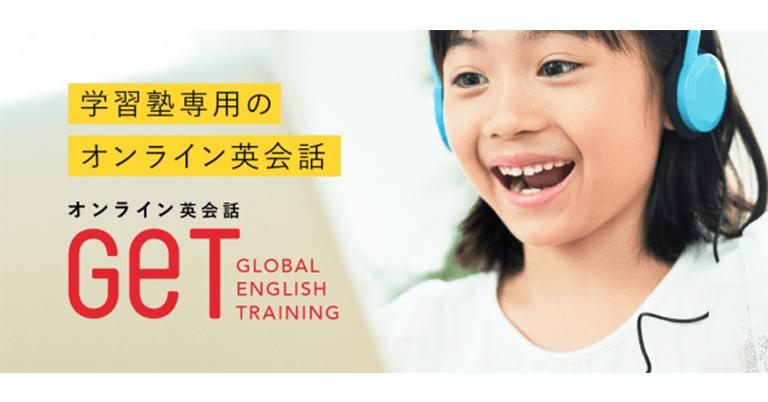 学習塾向けオンライン英会話のスタディラボが、新サービス「GeT(ゲット)」をリリース