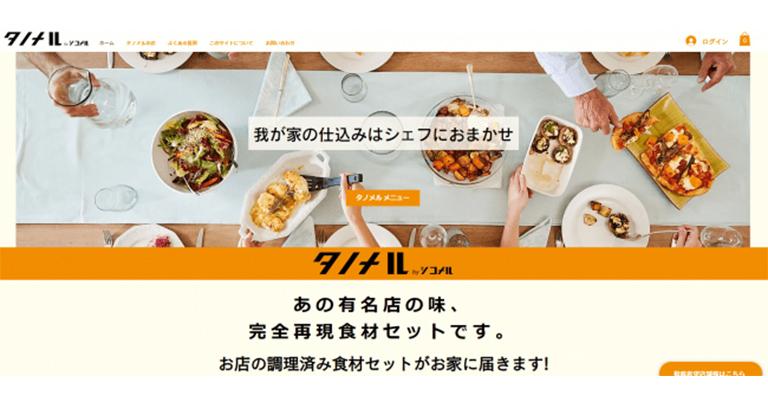 """飲食店の""""ウィズ・コロナ""""EC通販事業を製造から発送までサポートする「タノメル by シコメル」をリリース"""