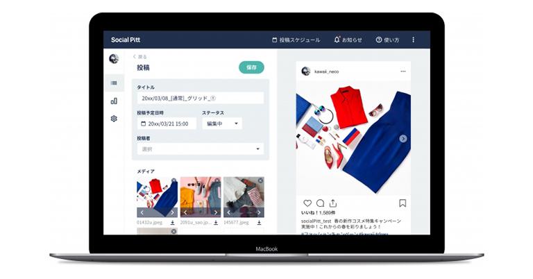 グリーライフスタイル、Instagramを中心としたSNS運用・分析ツール「Social Pitt」のサービス提供と1ヵ月無料キャンペーンを開始