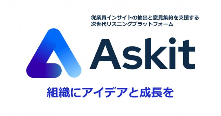 """""""リモートワーク環境下でも、従業員インサイトを逃さない"""" 従業員インサイトの抽出と意見集約を支援するリスニングプラットフォーム「Askit(アスキット)」が無料α版の事前登録を受付開始"""