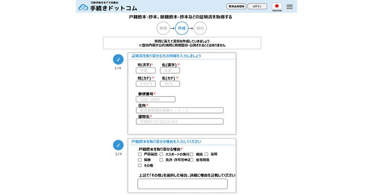 行政手続きで必要な書類を自動で作成するサービス「手続きドットコム」β版を6/5にリリース!