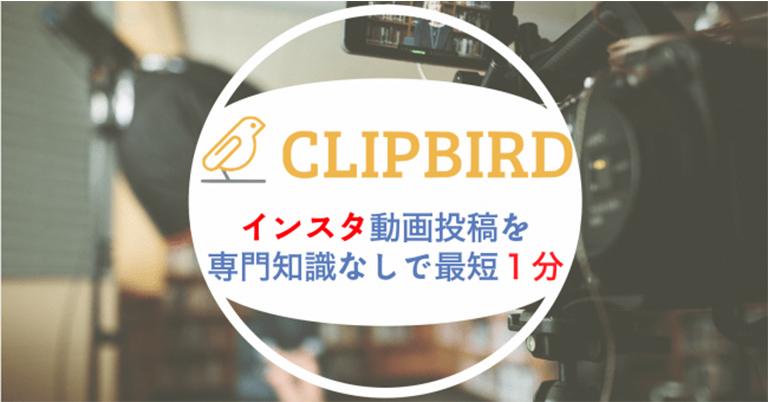 【インスタ投稿を自動作成】画像とテキストから1分で動画を作成できるツール「CLIPBIRD」が事前登録ページを公開。希望ユーザー様に向けて完全無料でベータ版を提供開始。