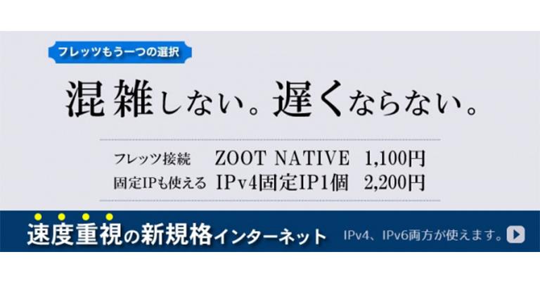 IPv6接続サービス「ZOOT NATIVE」の固定IPアドレスプラン提供開始 契約前提なしで気軽にできる「2ヶ月無料体験」でお試しください
