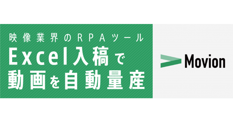 Excel入稿で動画を自動量産!?動画制作のRPAツール「Movion(モビオン)」。テレワークでも活躍!