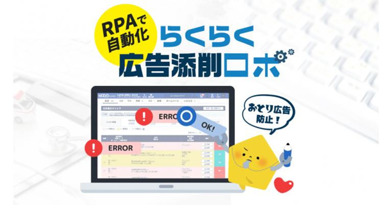 テレワーク・不動産業界のDXを推進!RPAシリーズ第5弾・RPAが物件登録を効率化する「らくらく広告添削ロボ」提供開始