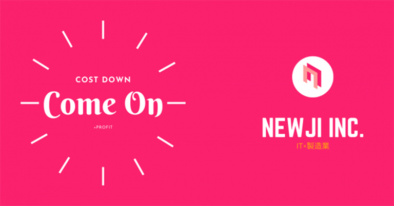 【新サービス】NEWJIから、0円からはじめられる、1000万円級の原価低減!「NEWJI PnP」が登場!