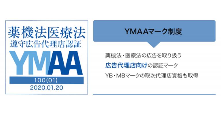 【広告代理店向け薬機法・医療法遵守の認証制度】一般社団法人 薬機法医療法規格協会の広告代理店向け認証制度、YMAA認証マークの資格試験がスタート