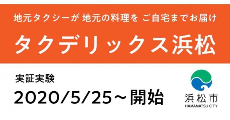 浜松市内タクシー企業各社と Foodelix (フーデリックス)による 飲食店のタクシー配送実証実験のお知らせ