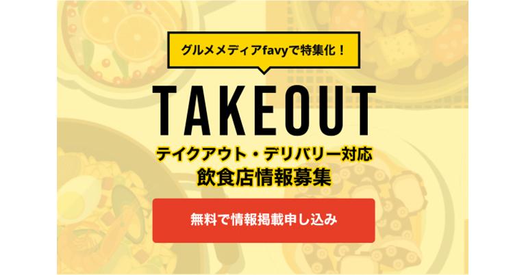 web版グルメ雑誌『favy』、飲食店の新型コロナ対策支援として「テイクアウト・デリバリー特集」を設置。対応店舗を無料で掲載