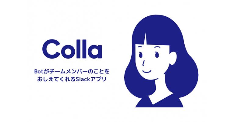 テレワーク中でも社員同士にカジュアルな会話のきっかけを。Botが社員インタビューをしてメンバー紹介してくれる無料Slackアプリ「Colla(コラ)」を提供開始
