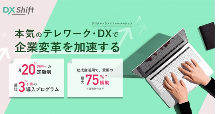 本気のテレワーク・DXで企業変革を加速する新サービス「DX Shift」がスタート