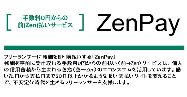 業界初!タイムチケットから月額報酬を即前払いする「ZenPay」を開始!