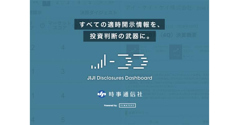 Finatextと時事通信が共同開発した上場企業の開示情報を可視化したサービス「J-DD」を7月末まで無料開放