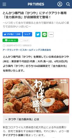 とんかつ専門店「かつや」にテイクアウト専用「全力飯弁当」が店舗限定で登場!-株式会社PR TIMES