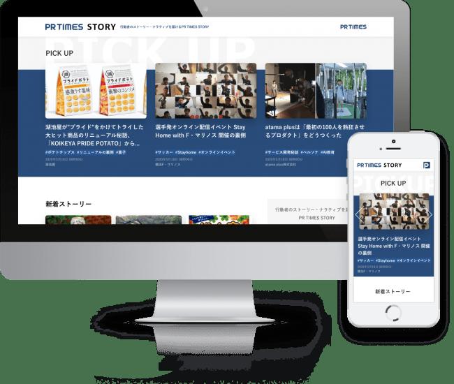 プレスリリースとストーリー-株式会社PR TIMES