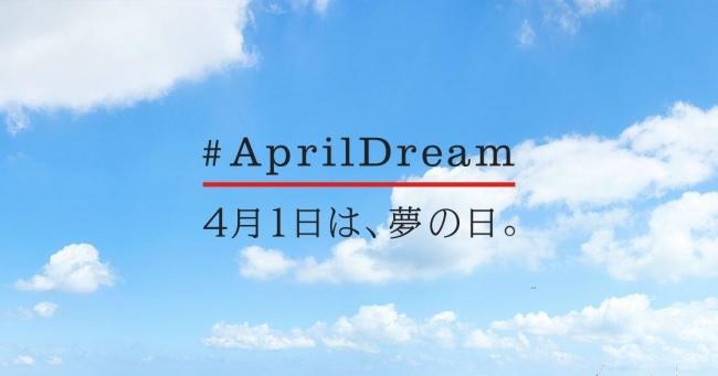 大風呂敷を広げて「夢」を語る「April Dream」-株式会社PR TIMES
