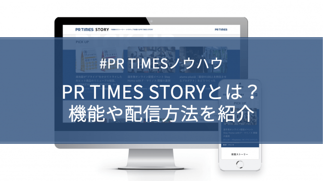 PR TIMES STORYとは?機能や配信方法を紹介-株式会社PR TIMES