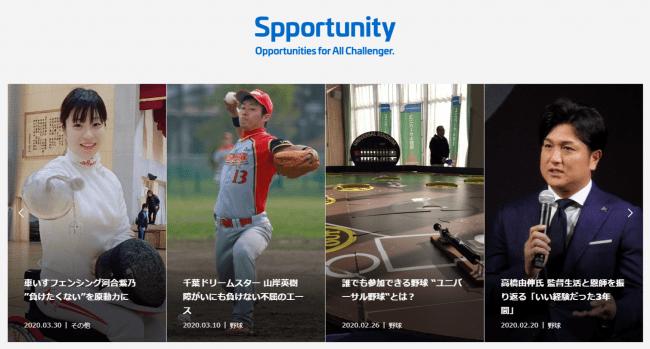 『Spportunity Column(スポチュニティコラム)』のTOP画面-スポチュニティ株式会社