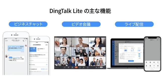 DingTalk Liteの主な機能-SBクラウド株式会社