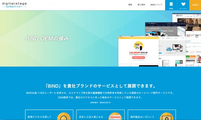 BiND OEM-株式会社デジタルステージ