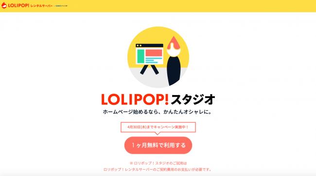 ロリポップ!スタジオ-株式会社デジタルステージ