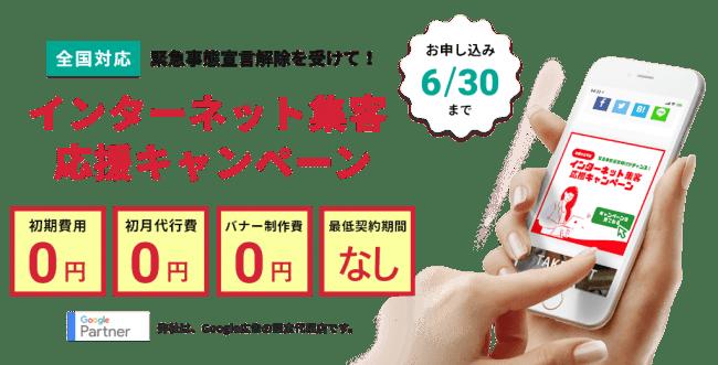 インターネット広告応援キャンペーン-株式会社ハタフル